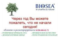 Biosya