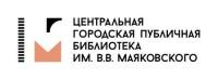 Афиша мероприятий Библиотеки им. В.В.Маяковского во 2-й половине ноября 2015 года