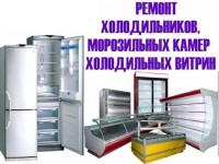 Ремонт и обслуживание холодильников, кондиционеров
