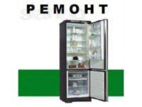Ремонт холодильников в Приозерском р-не