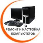 Ремонт Компьютеров на дому в сосново