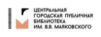 Мероприятия Библиотеки им. В.В.Маяковского в марте 2017 года