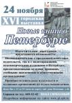 XVI городская выставка «Новые книги о Петербурге»