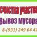 Расчистка участков в Приозерском районе и Карелии!